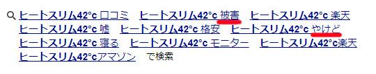 ヒートスリム42°c