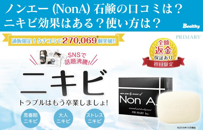 ノンエー(NonA)石鹸の口コミは?ニキビ効果はある?使い方は?