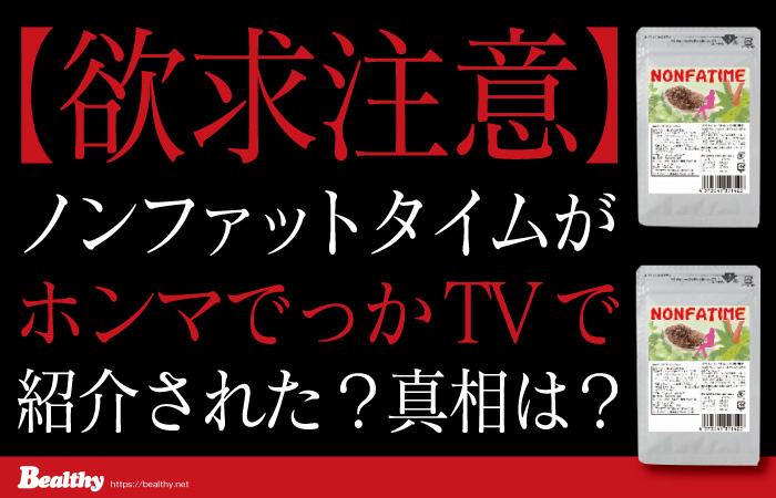 【欲求注意】スリミータイムがホンマでっかTVで紹介された?真相は?