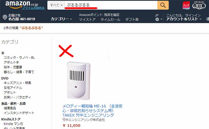 ぷるるぷるるアマゾン
