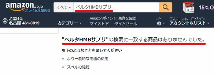 ベルタHMBサプリ アマゾン
