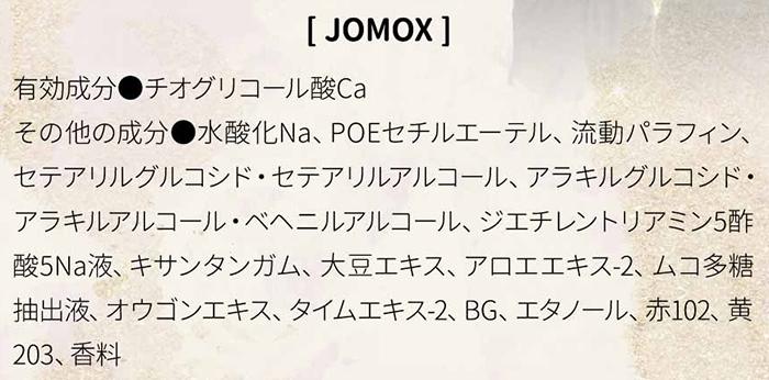 ジョモックス&スリミックス